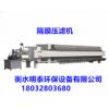 隔膜压滤机、程控自动压滤机、高压污泥压干机