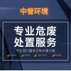 惠州中普危险废物处理 固废处理 价格优惠